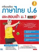 เตรียมพร้อมภาษาไทย ป.6 พิชิตสอบเข้า ม.1 มั่นใจเต็ม 100