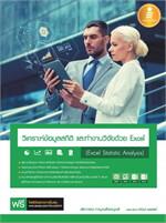 วิเคราะห์ข้อมูลสถิติ และทำงานวิจัยด้วย Excel (Excel Statistic Analysis)
