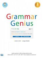 Grammar Genius