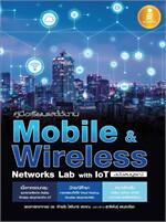คู่มือเรียนและใช้งาน Mobile&Wireless Networks Lab with IoT ฉบับสมบูรณ์
