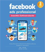 Facebook ads professional : ยิงแอดให้ปัง ปั้นให้ดังอย่างมืออาชีพ