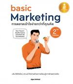 Basic Marketing : การตลาดเข้าใจง่ายกว่าที่คุณคิด 2nd Edition