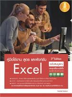 คู่มือใช้งาน สูตร และฟังก์ชัน Excel ฉบับสมบูรณ์ 3rd Edition