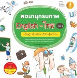 พจนานุกรมภาพ English-ไทย เล่ม 2
