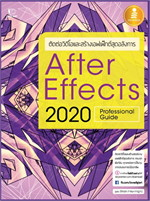 After Effects CC 2020 Professional Guide