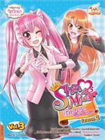 Idol Secret Shin&Minna วัยอลวน เพื่อนรักอลเวง Season 2 Vol.3