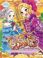 Idol Secret เวโรนิก้า น้ำหอมแห่งแวร์ซาย Vol.3