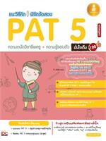 แนะวิธีคิด พิชิตข้อสอบ PAT 5 ความถนัดวิชาชีพครู + ความรู้รอบตัว มันใจเต็ม 100