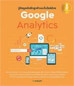 รู้ข้อมูลเชิงลึกลูกค้าบนเว็บไซต์ด้วย Google Analytics