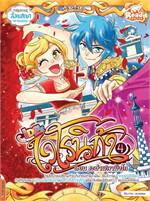 Idol Secret เวโรนิก้า ระบำฟลามิงโก Vol.4