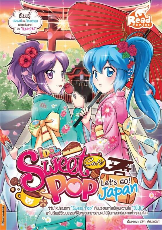 Idol Secret Sweet Pop Cafe Let's go JAPAN