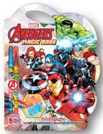 ชุด Avengers @naiin.com
