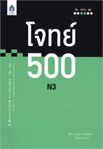 โจทย์ 500 N3