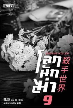 โลกนักฆ่า เล่ม 9 Ending Killer (เล่มจบ)