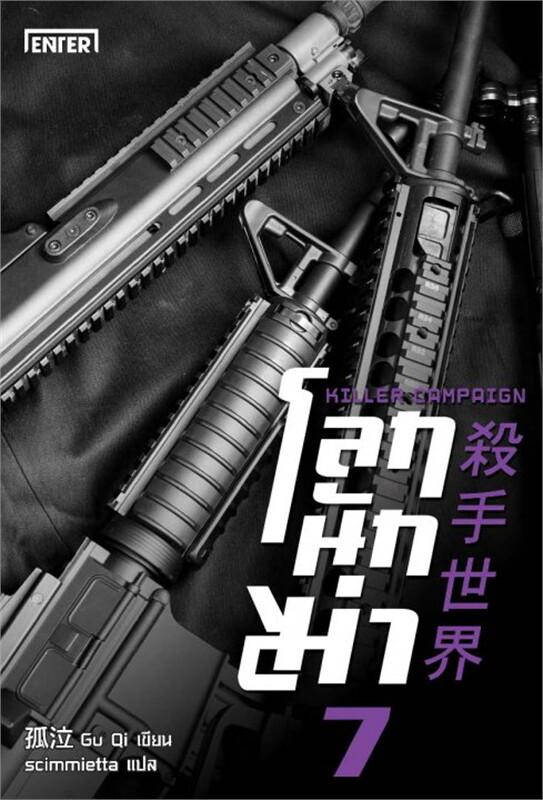 โลกนักฆ่า เล่ม 7 Killer Campaign