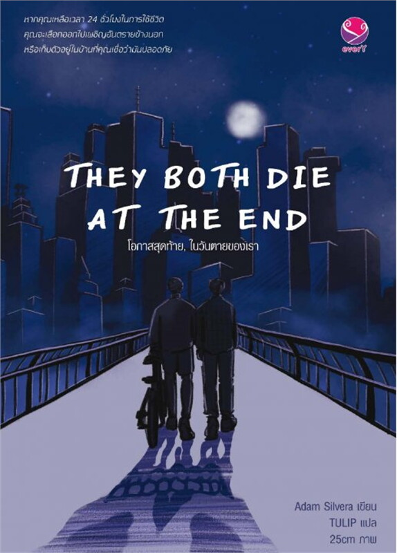 They Both Die at the End โอกาสสุดท้าย, ในวันตายของเรา