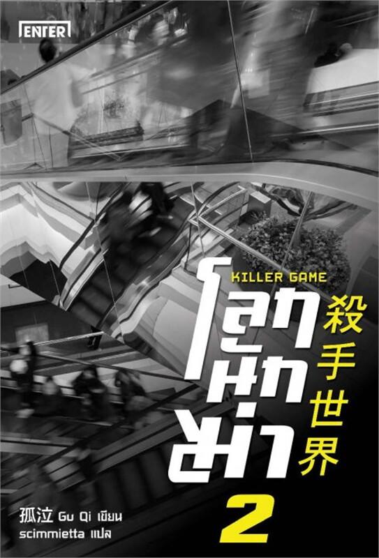 โลกนักฆ่า เล่ม 2 Killer Game