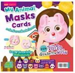 ชุดการ์ดหน้ากากเพื่อนสัตว์ฯ3 ภาษาฯ 5เล่ม
