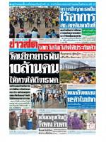 หนังสือพิมพ์ข่าวสด วันศุกร์ที่ 8 พฤษภาคม พ.ศ. 2563