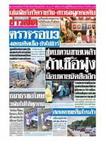 หนังสือพิมพ์ข่าวสด วันอังคารที่ 5 พฤษภาคม พ.ศ. 2563