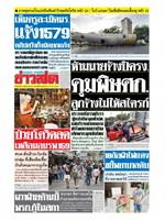หนังสือพิมพ์ข่าวสด วันจันทร์ที่ 11 พฤษภาคม พ.ศ. 2563