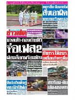 หนังสือพิมพ์ข่าวสด วันอังคารที่ 12 พฤษภาคม พ.ศ. 2563