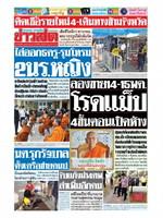 หนังสือพิมพ์ข่าวสด วันอาทิตย์ที่ 10 พฤษภาคม พ.ศ. 2563