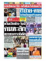 หนังสือพิมพ์ข่าวสด วันอาทิตย์ที่ 17 พฤษภาคม พ.ศ. 2563