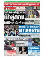 หนังสือพิมพ์ข่าวสด วันพุธที่ 13 พฤษภาคม พ.ศ. 2563