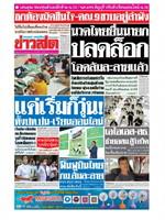 หนังสือพิมพ์ข่าวสด วันอังคารที่ 19 พฤษภาคม พ.ศ. 2563