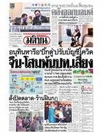 หนังสือพิมพ์มติชน วันเสาร์ที่ 9 พฤษภาคม พ.ศ. 2563