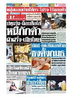 หนังสือพิมพ์ข่าวสด วันอาทิตย์ที่ 31 พฤษภาคม พ.ศ. 2563