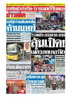 หนังสือพิมพ์ข่าวสด วันจันทร์ที่ 25 พฤษภาคม พ.ศ. 2563