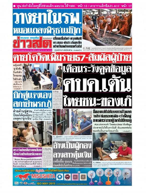 หนังสือพิมพ์ข่าวสด วันอังคารที่ 26 พฤษภาคม พ.ศ. 2563