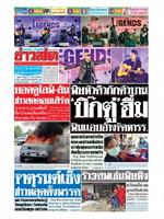 หนังสือพิมพ์ข่าวสด วันอาทิตย์ที่ 24 พฤษภาคม พ.ศ. 2563