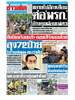 หนังสือพิมพ์ข่าวสด วันศุกร์ที่ 22 พฤษภาคม พ.ศ. 2563