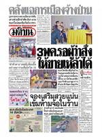 หนังสือพิมพ์มติชน วันเสาร์ที่ 2 พฤษภาคม พ.ศ. 2563