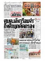 หนังสือพิมพ์มติชน วันอังคารที่ 5 พฤษภาคม พ.ศ. 2563