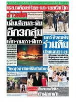 หนังสือพิมพ์ข่าวสด วันพุธที่ 27 พฤษภาคม พ.ศ. 2563