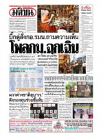 หนังสือพิมพ์มติชน วันจันทร์ที่ 11 พฤษภาคม พ.ศ. 2563