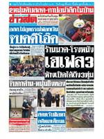 หนังสือพิมพ์ข่าวสด วันศุกร์ที่ 29 พฤษภาคม พ.ศ. 2563