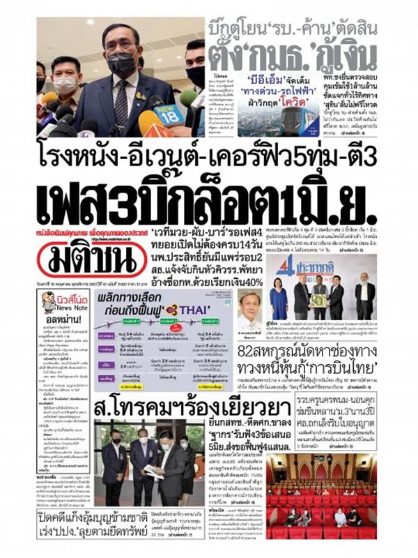 หนังสือพิมพ์มติชน วันเสาร์ที่ 30 พฤษภาคม พ.ศ. 2563