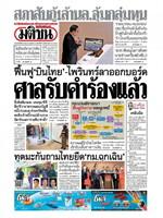 หนังสือพิมพ์มติชน วันพฤหัสบดีที่ 28 พฤษภาคม พ.ศ. 2563