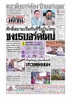 หนังสือพิมพ์มติชน วันพุธที่ 20 พฤษภาคม พ.ศ. 2563