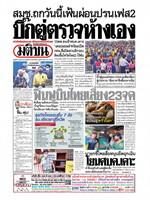 หนังสือพิมพ์มติชน วันพุธที่ 13 พฤษภาคม พ.ศ. 2563
