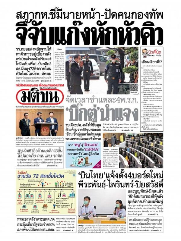 หนังสือพิมพ์มติชน วันอังคารที่ 26 พฤษภาคม พ.ศ. 2563