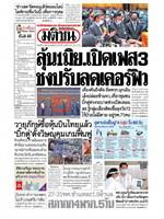 หนังสือพิมพ์มติชน วันเสาร์ที่ 23 พฤษภาคม พ.ศ. 2563