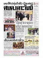 หนังสือพิมพ์มติชน วันศุกร์ที่ 29 พฤษภาคม พ.ศ. 2563