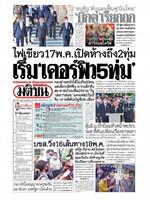 หนังสือพิมพ์มติชน วันเสาร์ที่ 16 พฤษภาคม พ.ศ. 2563