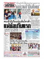 หนังสือพิมพ์มติชน วันจันทร์ที่ 18 พฤษภาคม พ.ศ. 2563
